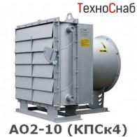 АО2-10 (КПСк4)