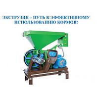 Экструдер ПЭ - 380 зерновой